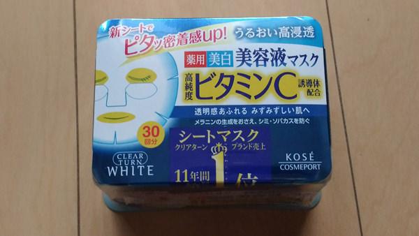 クリアターン エッセンスマスク ビタミンC 口コミ・評価