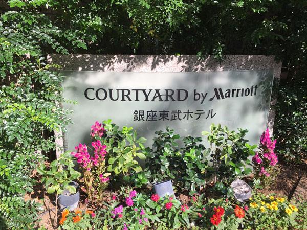コートヤードマリオット銀座東武ホテル「フィオーレ」口コミ スイーツビュッフェ体験談