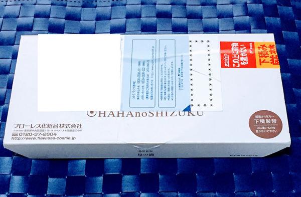 001hahashizuku