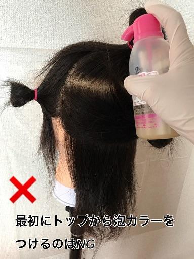 001haircolorawahajime