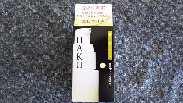 HAKU メラノディープオイル