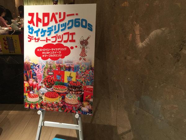 ヒルトン東京「マーブルラウンジ」口コミ!ビュッフェ体験レポート