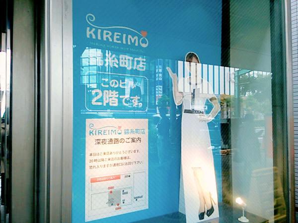 キレイモ錦糸町店の無料カウンセリングを体験