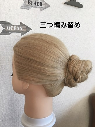 シニヨンの作り方【ロングヘア】
