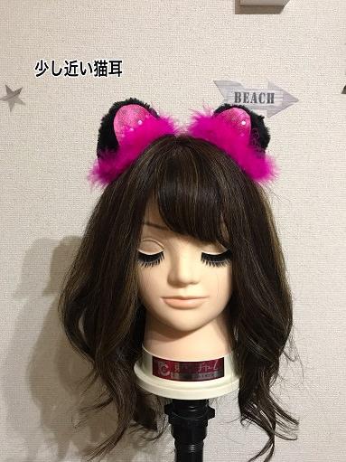猫耳の形のヘアピンを使う