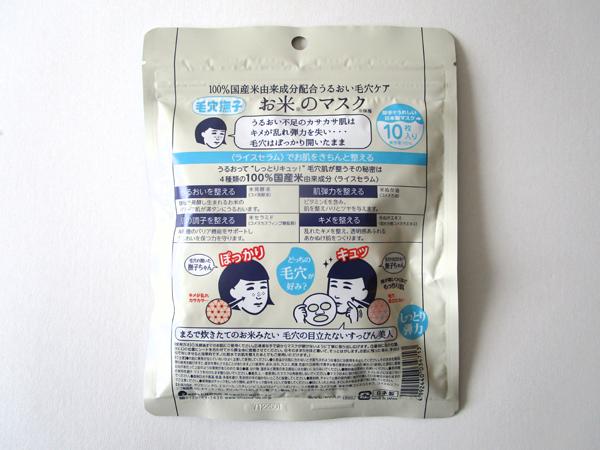 お米のマスクの成分