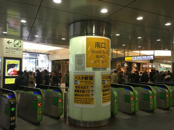 パークハイアット東京アクセス 新宿駅南口改札