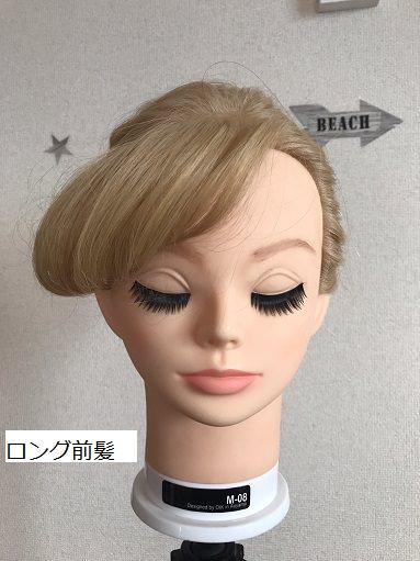 ピンカール前髪の作り方「ロング」