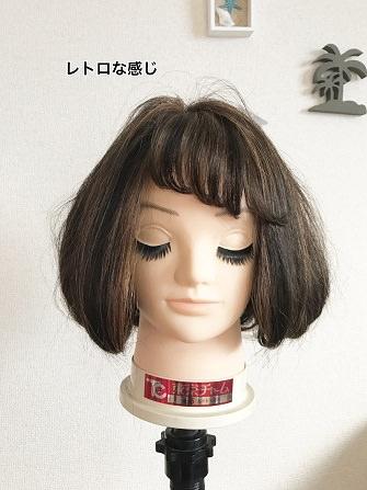 ピンカール前髪の作り方「ショート」
