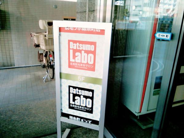 脱毛ラボ「錦糸町店」の無料カウンセリングを体験してきました