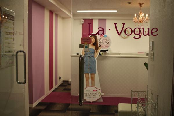 ラ・ヴォーグ新宿西口店で脱毛体験