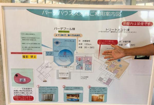 バーデハウス久米島の営業時間・料金
