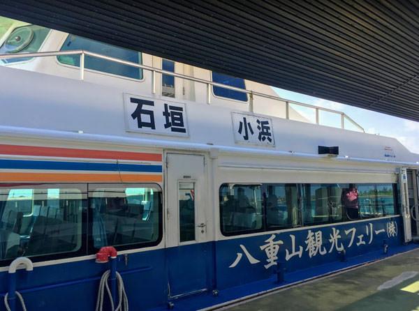 小浜島へのアクセス
