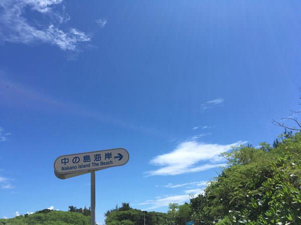 002_nakanoshima_beach