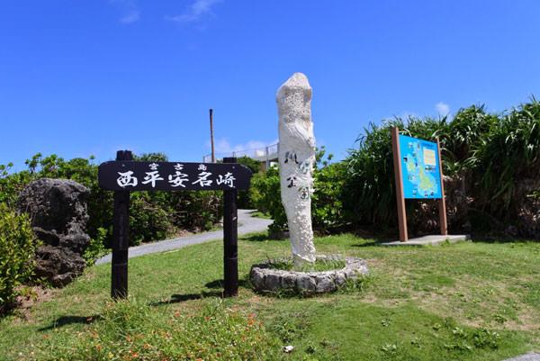 002_nishi_hennazaki