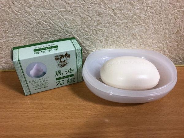 ソンバーユの馬油石鹸