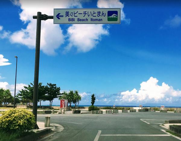 美々ビーチいとまん案内標識