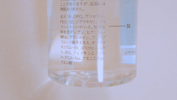 無印良品 化粧水 敏感肌用 高保湿タイプ配合成分