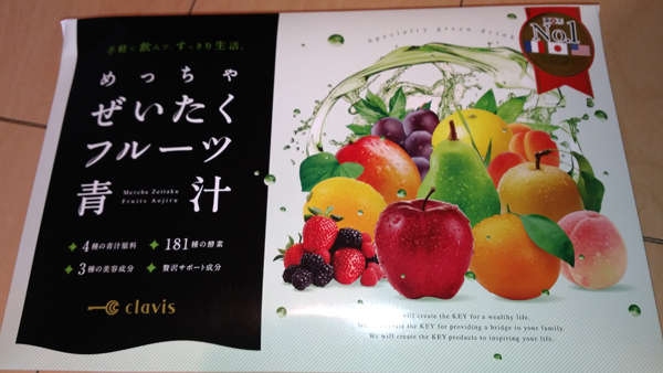 002fruits-aojiru