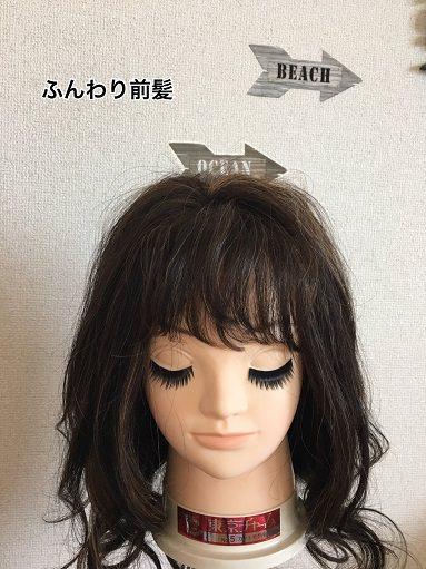 ふんわり前髪