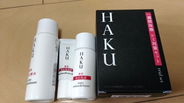 資生堂HAKUの美白ケア・シミ対策 口コミ評価