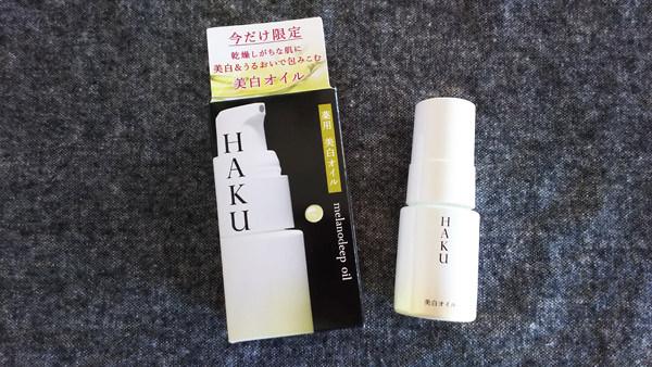 HAKU メラノディープオイル 口コミ 美白オイルの実力は?
