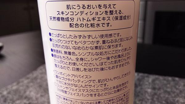 ハトムギ化粧水のボトルの注意書き