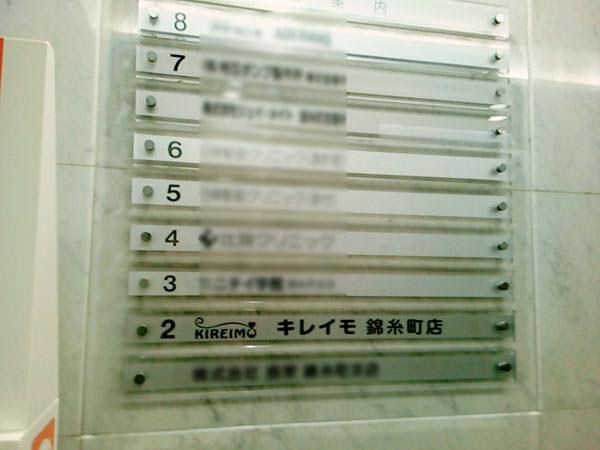 雑居ビルの2階にキレイモ錦糸町店がある