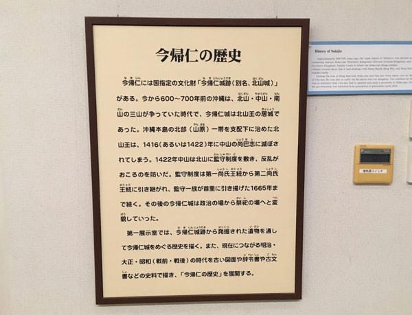 今帰仁城の歴史