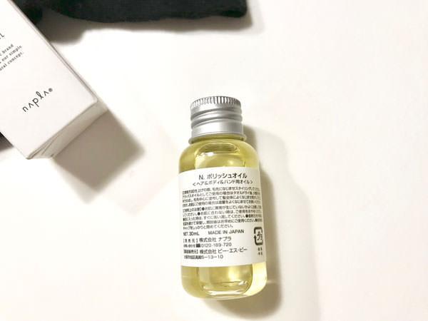 ナプラ N.ポリッシュオイルの特徴