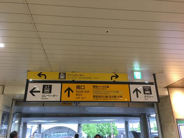 ホテルニューオータニ幕張へのアクセス