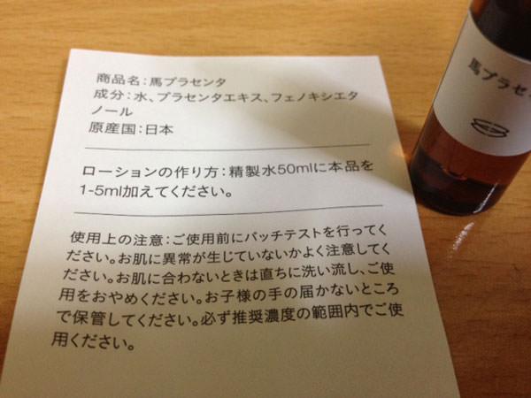 馬プラセンタエキス原液の手作り化粧水のレシピ