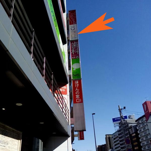 ラットタット錦糸町店のビル