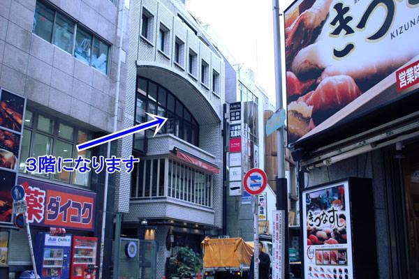 ラ・ヴォーグ新宿西口店へのアクセス