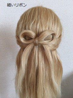 細いリボンヘア