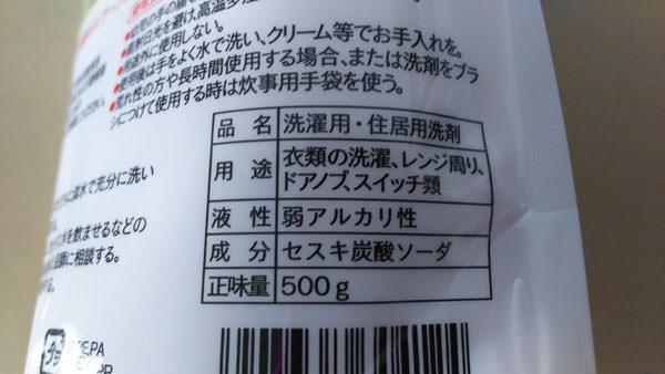 セスキ炭酸ソーダの成分