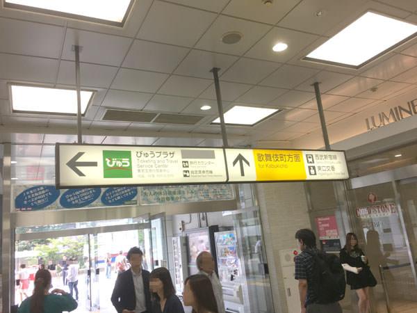 新宿プリンスホテルへのアクセス