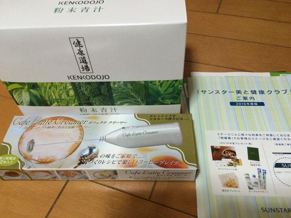 粉末青汁・電動ハンドクリーマー・パンフレット