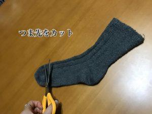 002tsukurikata-sockcurl