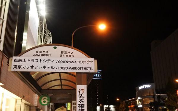 003_tokyo_marriott