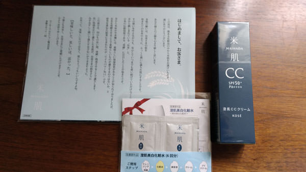CCクリームと澄肌美白化粧水6回分