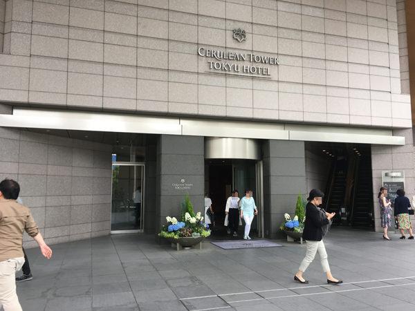 セルリアンタワー東急ホテル 入り口