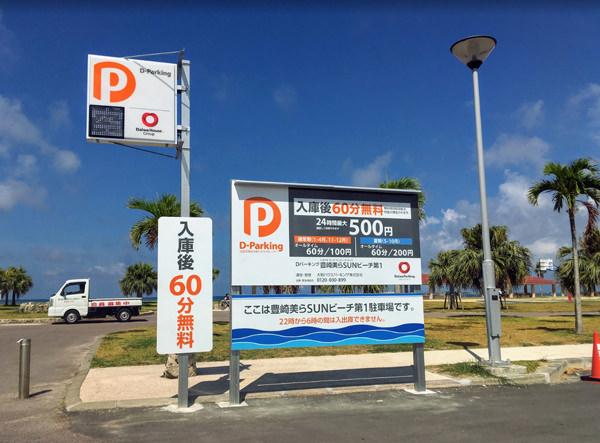 美らSUNビーチ駐車場