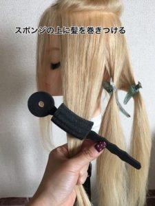 003curler-kanzashi7