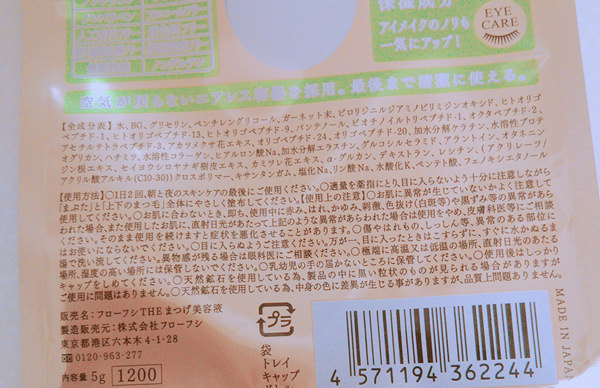 003flow-matsugebiyoeki
