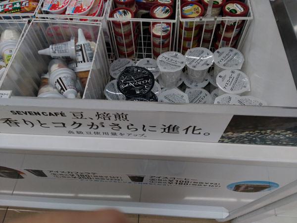 セブンイレブンコーヒーの買い方