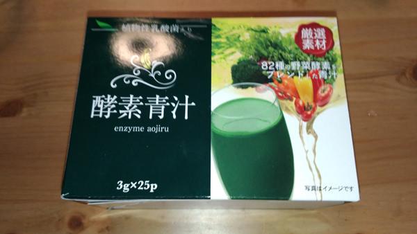HIKARI 酵素青汁