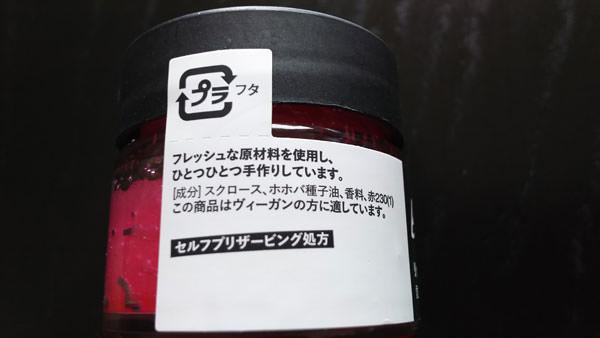 003kuchibirukurozumi