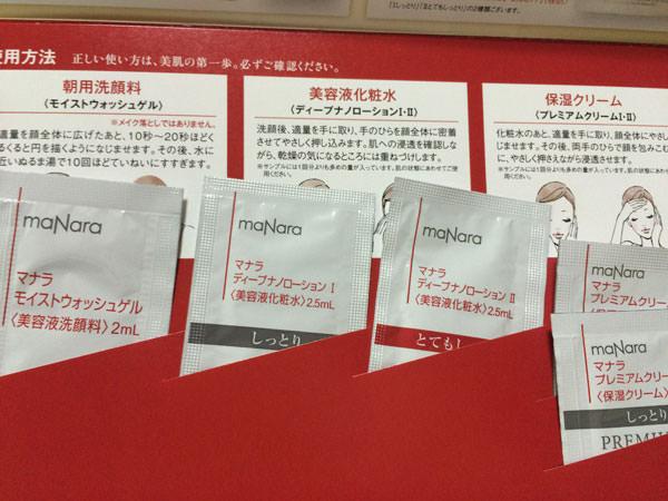 マナラホットクレンジングゲルとパンフレット、マナラ商品のサンプル