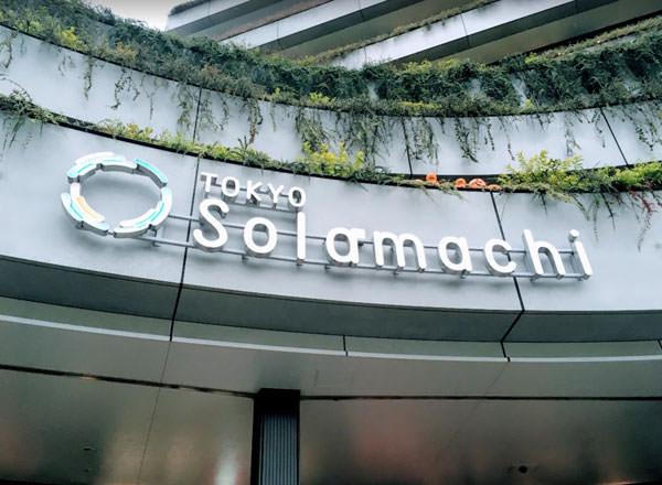 東京ソラマチ「Salon de Sweets(サロンドスイーツ)」へのアクセス